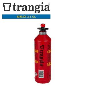 【あす楽対応可能】 燃料ボトル トランギア TRANGIA 燃料ボトル1.0L TR-506010