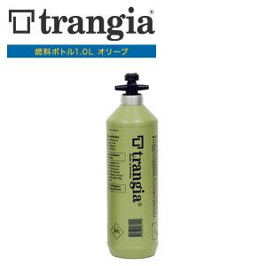 【あす楽対応可能】 燃料ボトル トランギア TRANGIA 燃料ボトル1.0L オリーブ TR-506110