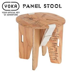 【あす楽対応】スツール YOKA PANEL STOOL パネル スツール塗装済み 木製 キャンプ アウトドア おしゃれ 焚き火 ヨカ
