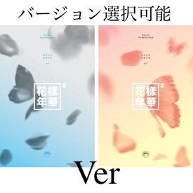 BTS - 花様年華 pt.2 4th Mini Album Ver.選択可能 韓国盤