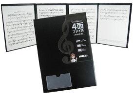 4面 楽譜ファイル 楽譜台紙 書き込みOK 照明が反射しません ピアノ 譜面