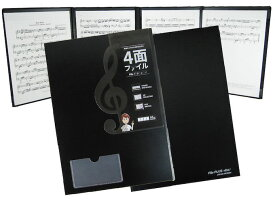 2冊セット 4面 楽譜ファイル 楽譜台紙 書き込みOK 照明が反射しません ピアノ 譜面