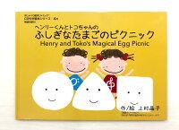ヘンリーくんとトコちゃんのふしぎなたまごのピクニック/HenryandToko'sMagicalEggPicnic表紙