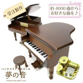 約4000曲から選べる・ミニアンティークグランドピアノ・18Nタイプ(標準)【曲目リストの18Nタイプから好きな曲が選べる/手作りオルゴール/ピアノ型/グランドピアノ/木製/プレゼント/贈り物/ギフト 】