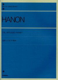 全訳ハノンピアノ教本 解説付/ハノン (Charles-Louis Hanon) 全音楽譜出版社 ピアノ教本 楽譜