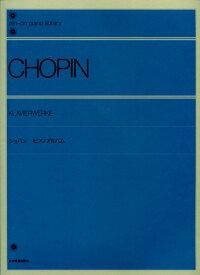 ショパン ピアノアルバム 解説付/ショパン (CHOPIN) 全音楽譜出版社 ピアノ教本 楽譜
