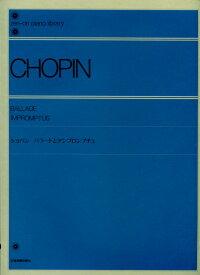 ショパン バラードとアンプロンプチュ/ショパン (CHOPIN) 全音楽譜出版社 ピアノ教本 楽譜