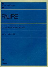 フォーレ ピアノ小品集/フォーレ (FAURE) 全音楽譜出版社 ピアノ教本 楽譜