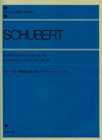 シューベルト 即興曲 楽興の時/シューベルト (SCHUBERT) 全音楽譜出版社 ピアノ教本 楽譜