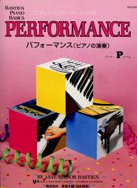WP210J バスティン ベーシックス パフォーマンス (ピアノの演奏) プリマー/バスティン 東音企画 ピアノ教本 楽譜