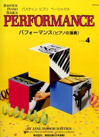 WP214J バスティン ベーシックス パフォーマンス (ピアノの演奏) レベル4/バスティン 東音企画 ピアノ教本 楽譜