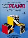WP202J バスティン ベーシックス ピアノ (ピアノのおけいこ) レベル2/バスティン 東音企画 ピアノ教本 楽譜