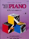 WP201J バスティン ベーシックス ピアノ (ピアノのおけいこ) レベル1 /バスティン 東音企画 ピアノ教本 楽譜