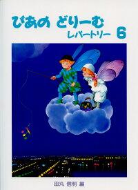 ぴあのどりーむレパートリー6/副教材 学習研究社 ピアノ教本 楽譜