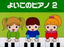 よいこのピアノ 2 (たのしいレパートリー 歌詞つき)/副教材 サーベル社 ピアノ教本 楽譜