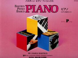WP200J バスティン ベーシックス ピアノ(ピアノのおけいこ) プリマー/副教材 東音企画 ピアノ教本 楽譜
