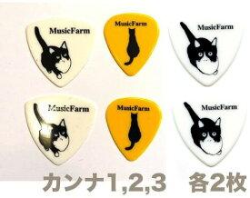MusicFarm オリジナル猫ピック カンナ1+カンナ2+カンナ3 各2枚ずつの6枚セット