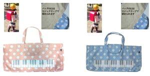 Nakano LOVE music 鍵盤ハーモニカケース BGL-300B ピンク