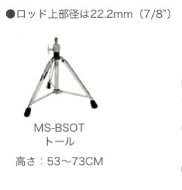 ROC-N-SOC/MS-マニュアルスピンドルベース (スクリュー式):MS-BSOT ドラムスローン
