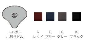 ROC-N-SOC/MSSO-マニュアルスピンドルドラムシート (シート部のみ):H-ハガー 小型サドル ブルー