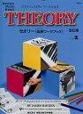JWP207 (改訂版) ピアノベーシックス セオリー(楽典ワークブック) レベル2 東音企画 ピアノ教本 楽譜