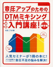 音圧アップのためのDTMミキシング入門講座! DVD-ROM付き 著者 石田ごうき 教本 音楽 専門書