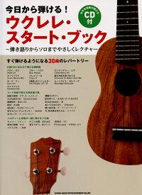 今日から弾ける! ウクレレ・スタート・ブック 弾き語りからソロまでやさしくレクチャー(CD付) シンコーミュージック 教則本 楽譜
