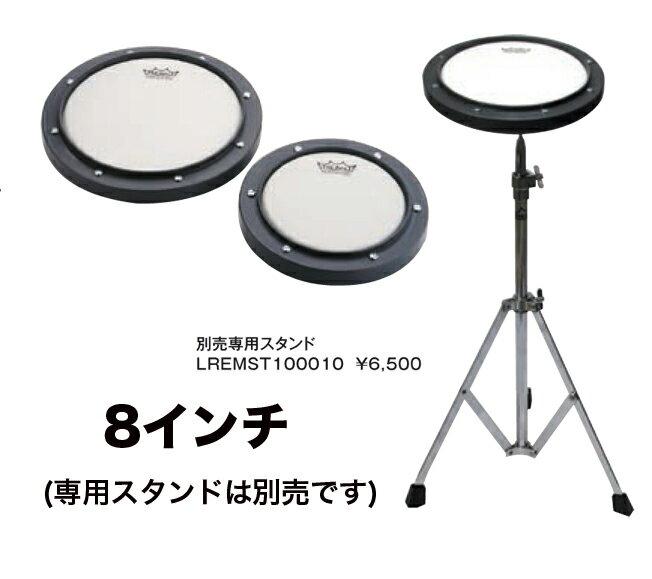 "REMO 練習用パッド プラクティスパッド Practice Pads:LREMRT000800 8"""