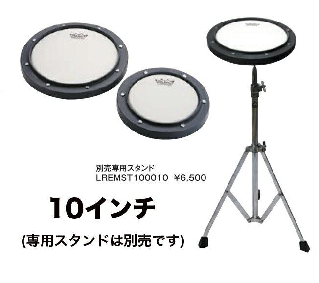"REMO 練習用パッド プラクティスパッド Practice Pads:LREMRT001000 10"""