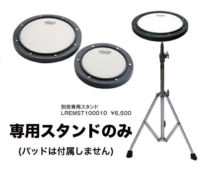 REMO 練習用パッド プラクティスパッド用:別売専用スタンド LREMST100010