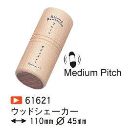 ROHEMA ロへマ 61621 ウッドシェーカー Medium Pitch