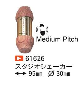 ROHEMA ロへマ 61626 スタジオシェーカー Medium Pitch