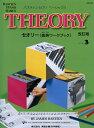 JWP208 (改訂版) ベーシックス セオリー レベル3 東音企画 ピアノ教本 楽譜