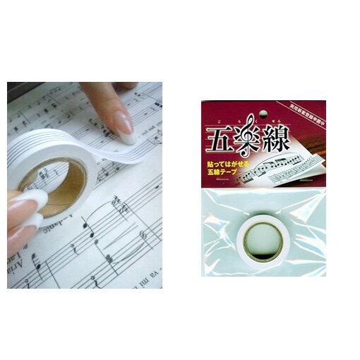 アリア ミュージックオフィス 五楽線テープ 通常タイプ 12mm幅 2個セット