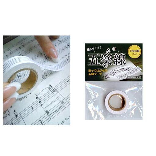 アリア ミュージックオフィス 五楽線テープ 幅広タイプ 15mm幅 2個セット