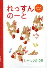 れっすんのーと シール付 5冊セット 学習研究社 ピアノ 音楽 練習帳