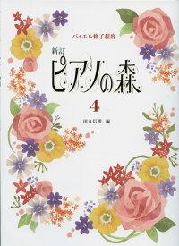 新訂 ピアノの森 4 編著:田丸信明/副教材 学習研究社 ピアノ教本 楽譜