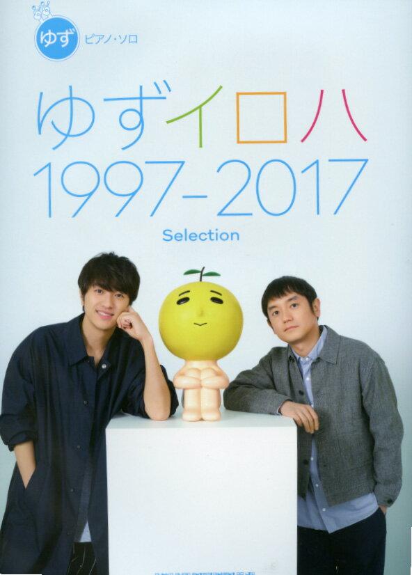 ピアノ・ソロ ゆず「ゆずイロハ 1997-2017」Selection シンコーミュージック ピアノ曲集 楽譜