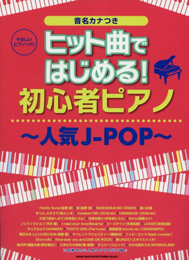 やさしいピアノ・ソロ ヒット曲ではじめる!初心者ピアノ 人気J-POP シンコーミュージック ピアノ曲集 楽譜