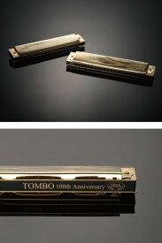Tombo カウントダウンシリーズ・100周年モデル No.CD100 長調:C【送料無料】アウトレット(展示品)
