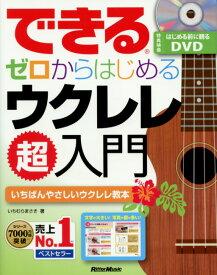 リットーミュージック できる ゼロからはじめるウクレレ超入門 DVD付き いちむらまさき(著)
