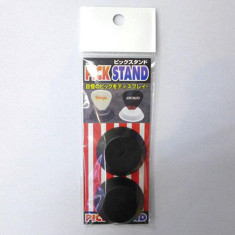 Shinjo ピックホルダー ピックスタンド PS301-BK