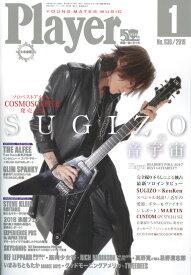 月刊『Player』2019年1月号 プレイヤーコーポレーション 音楽雑誌本