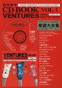 FEIレコード千野 ギターカラオケCD付 ベンチャーズサウンドエレキギター楽譜大全集(タブ譜付) Vol.1