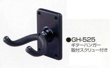 Kikutani GH-525 ギターハンガー