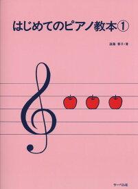 はじめてのピアノ教本 (1) 著者 遠藤蓉子 サーベル社 ピアノ教本 楽譜