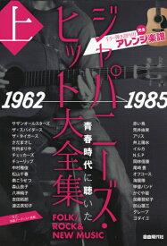 ギター弾き語り用 完全アレンジ ジャパニーズ・ヒット大全集(上)1962-1985 自由現代社
