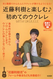 WITH UKULELE 近藤利樹と楽しむ♪初めてのウクレレ ドレミ楽譜出版社
