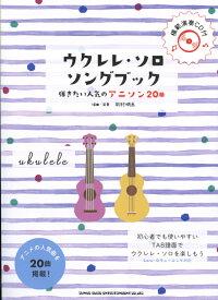初級者ウクレレ ウクレレ・ソロ・ソングブック−弾きたい人気のアニソン20曲−(模範演奏CD付) 著者 岡村明良(編曲・演奏) シンコーミュージック