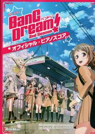 バンドリ! オフィシャル・ピアノスコア BanG Dream! 2nd Season リットーミュージック ピアノ曲集 楽譜